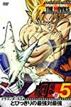 『DRAGON BALL THE MOVIES #05 ドラゴンボールZ とびっきりの最強対最強』