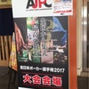 AJPC全日本ポーカー選手権2017 1次予選通過