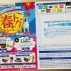 コーナン×MARS共同企画 春トクキャンペーン!5/17〆