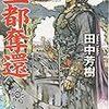 ヒルメスの三日天下〜田中芳樹『王都奪還―アルスラーン戦記〈7〉』