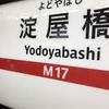 大阪メトロの新しい駅名標を間近で見ると…