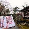 第51回「京の冬の旅」公開中 京都・妙心寺養徳院