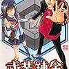 武装錬金 10巻/和月伸宏・作画/ジャンプコミックス/集英社
