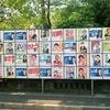 尼崎市会議員選挙の結果