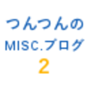つんつんのMISC.ブログ2