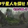 【ピクミン3デラックス】 ホコタテ星人を探せ!(再会の花園)攻略 ヌマアラシ安全な倒し方 #13