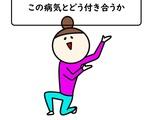【闘病日記】(53)(2019.10.08)この時期からどんどん悪化する、この病気(病状)との付き合い方