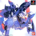 機動戦士Ζガンダム PS版     Ζガンダムは凄いと 再認識できるアクションゲーム