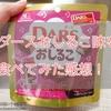 【レビュー】森永「DARS(ダース)」と「おしるこ」がコラボしたチョコレートをセブンイレブンで発見!!