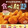 【食べ放題】KFCケンタッキーオリジナルチキン食べ放題きた!【予約制】