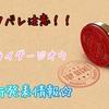 (ネタバレ注意!)2018年9月から放送開始!『仮面ライダージオウ』先行発表情報!!