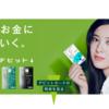 三井住友銀行(SMBC)からデビットカードのサービスが提供されました。特典などのメリットを解説します。