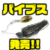 【FLASHUNION】カバーに撃ち込めるコンパクトスピナーベイト「バイブス スピナーベイト」発売!