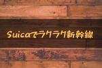 Suicaタッチで新幹線に乗れるようにする方法