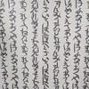 京都・寺田屋のエモい壁紙