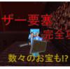 【マインクラフト】 ネザー要塞完全攻略!簡単に制圧しちゃおう!前編 #39