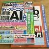 日経ソフトウエア2020年11月号