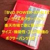 『BVD POWER-ATHLETE ローライズボクサーパンツ』楽天市場で遂に見つけたサイズ・機能性・コスパ最強のボクサーパンツだぞ!!