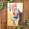 【鉄の女の裏の顔】〝ミステリなふたり〟太田 忠司―――手軽に読める短編集