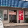 新メニュー ローストポーク丼@とんかつ勝亭