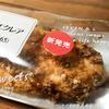 【セブンイレブン】新商品の「ざくざくエクレア」はざくざくが!!