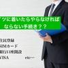 ドイツ留学〜ドイツに着いたらやるべき手続き 編〜