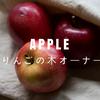 長野県安曇野市 リンゴの木オーナー制度 開園式に行って来ました