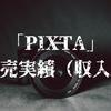 ストックフォトサービス「PIXTA(ピクスタ)」の販売実績(収入)まとめ
