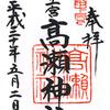 北陸旅最後の御朱印:越中一宮 高瀬神社 〜 奥飛騨 栃尾温泉 荒神の湯/北陸TOUR➓