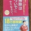 大掃除におすすめ!羽田空港のカリスマ新津春子さんの5つの教え。