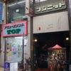 CAFE DE チャップリン/鳥取県鳥取市