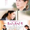 01月29日、宮下順子(2020)