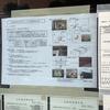 藤沢プラザ南館ビルの解体に伴うアスベスト対策