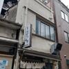 ソースが優しいフライのお店「とんかつ藤芳 駅前店」