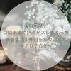【新生活】コロナ禍で計画がズレまくった新婚生活1年目を振り返って〜2020年〜
