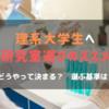 【理系必見】大学研究室選びのススメ