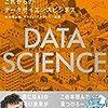 これからのデータサイエンスビジネス