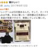 本当は怖いネットショッピング〜Amazon編
