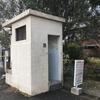 京都の公衆トイレは趣がある(笑)