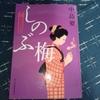 本紹介シリーズ11 中島 要 『着物始末暦 しのぶ梅』