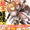 【完結】『女騎士、経理になる。』第⑧巻11/22(金)発売!!