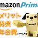 Amazonプライム会員がオトクすぎたので、プライム特典11個をめっちゃわかりやすく紹介する