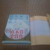 第155回直木賞受賞作、荻原 浩さんの「海の見える理髪店」を読みました。
