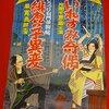歴代日本映画史を揺る覆す謎のポスター登場