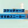 スケッチャーズ メンズおすすめ人気スニーカー3選!