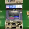 JR東日本の指定席券売機できっぷを買うのって本当に大変ですね。