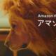 【11/30まで】Amazonポイント1万円分プレゼント!Amazonキャンペーン『アマゾンのある暮らし』コンテスト開催
