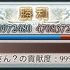 古戦場!目指せ40箱チャレンジ!!@5日目