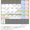 12月のスケジュール発表!!