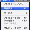 MacOSのプレビューでファイル(画像)を同じウィンドウで開く方法